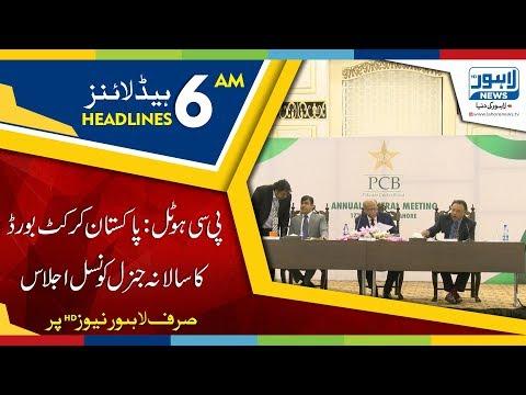 06 AM Headlines Lahore News HD - 18 July 2018