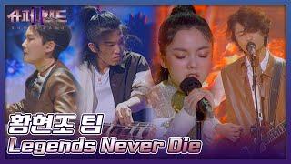 황현조 팀 |Hwang Hyeonjo Team 「Legends Never Die」 𝙎𝙐𝙋𝙀𝙍𝘽𝘼𝙉𝘿2
