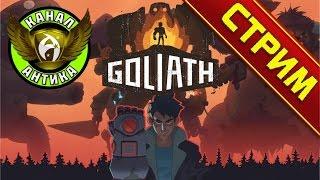 Goliath ⚡ Голиаф - Обзор первых часов игры (Прохождение)