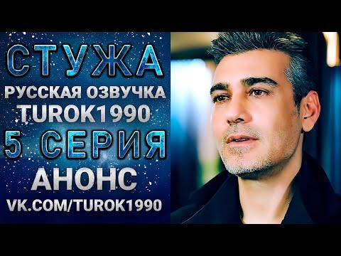Стужа 5 серия (русская озвучка) Анонс 1 turok1990