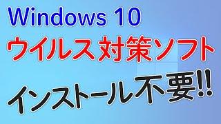 Windows 10 ウイルス対策ソフト インストール不要‼ screenshot 4
