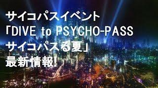 お台場でサイコパスのイベント「DIVE to PSYCHO-PASS サイコパスる夏」詳細が到着!! この夏お台場でサイコパスの世界に入りこめれる!? チャンネル登録はコチラ!