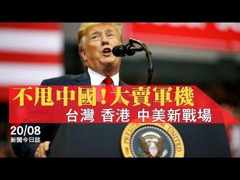 特朗普强迫推销? 台湾80亿美元买F-16V战机!台湾香港连动中美谈判?《新闻今日谈》20082019 | 新西兰华人电视 World TV