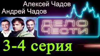 Дело чести 3-4 серия / Новинки кино Россия - краткое содержание - Наше кино