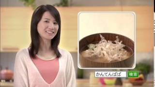 出演者:山下舞弓 篇 名:「スープ用糸寒天解説」篇 商品名:かんてんぱ...