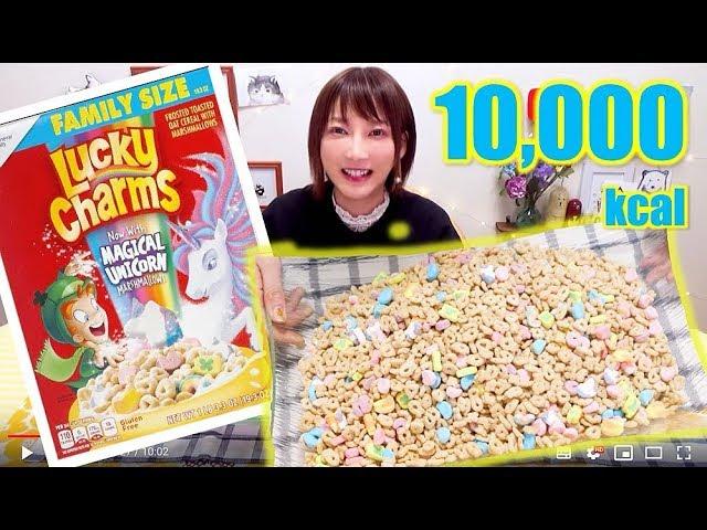【大食い】[可愛すぎるシリアル]ラッキーチャーム[5.6キロ]10000kcal【木下ゆうか】