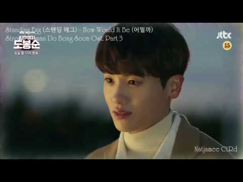 【FMV】 Standing Egg (스탠딩에그) - How Would It Be (Strong Woman Do Bong Soon OST. Part 3)