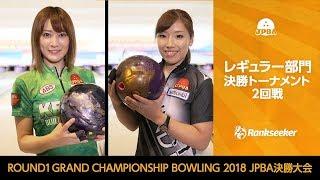 レギュラー部門 決勝トーナメント2回戦『ROUND1 GRAND CHAMPIONSHIP BOW...