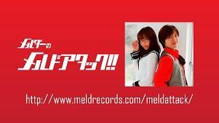 メルダーのメルドアタック!!2016年12月 工藤友美 動画 27
