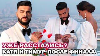 Холостяк Тимати и Катя Сафарова уже расстались Что случилось после финала шоу Холостяк