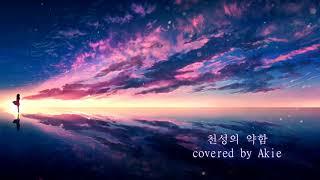 Download lagu [3D입체음향] Akie - 천성의 약함(天ノ弱)