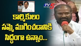 RTC Strike Ends | RTC Employees Ready Quit Strike to Join in Jobs, Ashwathama Reddy | KCR