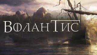 Вольные города - Волантис [Игра престолов]