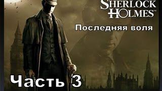 видео Прохождение игры Последняя воля Шерлока Холмса часть 1