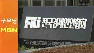 전경련, 7대 산업협회 참여 '주력산업협의체' 발족