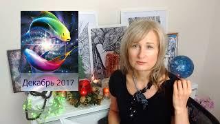 РЫБЫ ЂЂЂ гороскоп ДЕКАБРЬ 2017САТУРН в X  доме от Olga