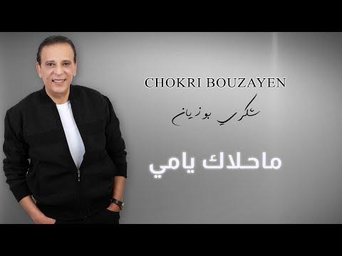 chokri bouzayen mahlek yammi mp3 gratuit