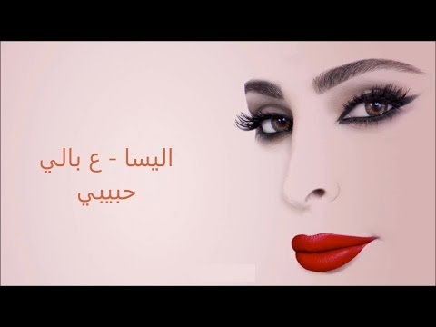 les chansons de elissa 2010 3abali habibi
