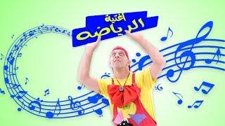 عمو رامي وسامي اغنيه الرياضه  amo rami اغاني اطفال songs for children