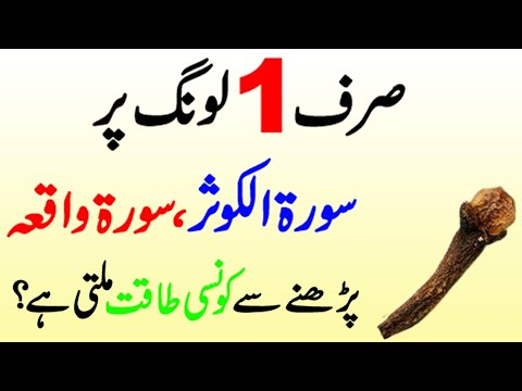 Download Long par Surah Kausar Parhne ka Kamal | Daulat aur Rizq ka Wazifa | Surah Kausar ki Fazilat