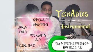 Ethiopian Music :- Yonaddis Instrumental ! የፍቅርአዲስ , የሀጫሉ, የማንአልሞሽ እና የይሁኔ ምርጥ ዜማዎች !