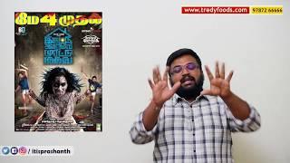 Iruttu Arayil Murattu Kuthu review by Prashanth