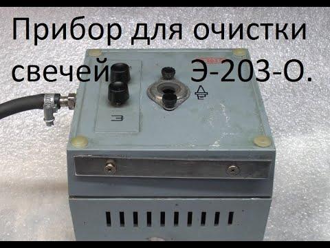 """Прибор для пескоструйной очистки свечей Э 203 О. """"Mr Sandman"""""""