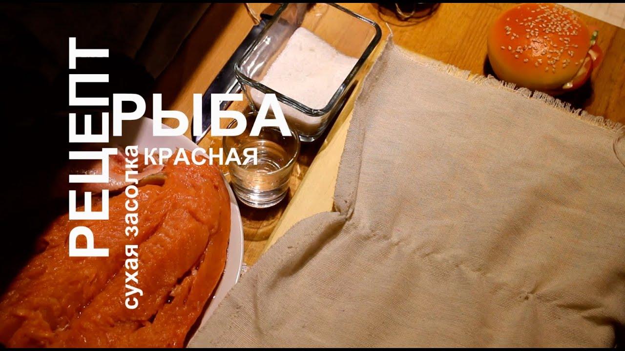 Рецепт (как сделать) красная рыба (семга, форель, нерка) соленая (сухая засолка)!
