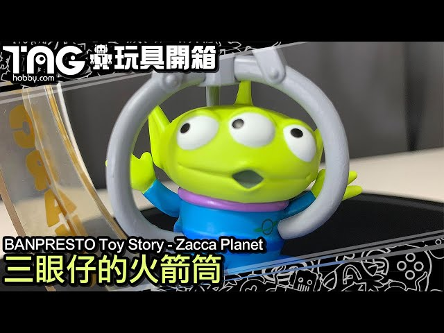 [玩具開箱] BANPRESTO Toy Story - Zacca Planet 三眼仔的火箭筒
