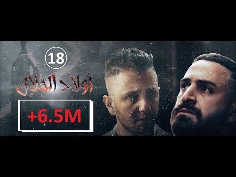Wlad Hlal  (Algerie) Episode 18