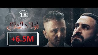 Wlad Hlal - Episode 18 | Ramdan 2019 | أولاد الحلال - الحلقة 18 الثامنة عشر