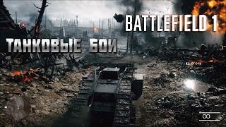 Battlefield 1 - ТАНКОВЫЕ БОИ(Прохождение игры Battlefield 1. Не дорогие лицензионные игры я покупаю здесь: http://steambuy.com/partner/651092 Если видео понра..., 2017-02-06T15:37:30.000Z)