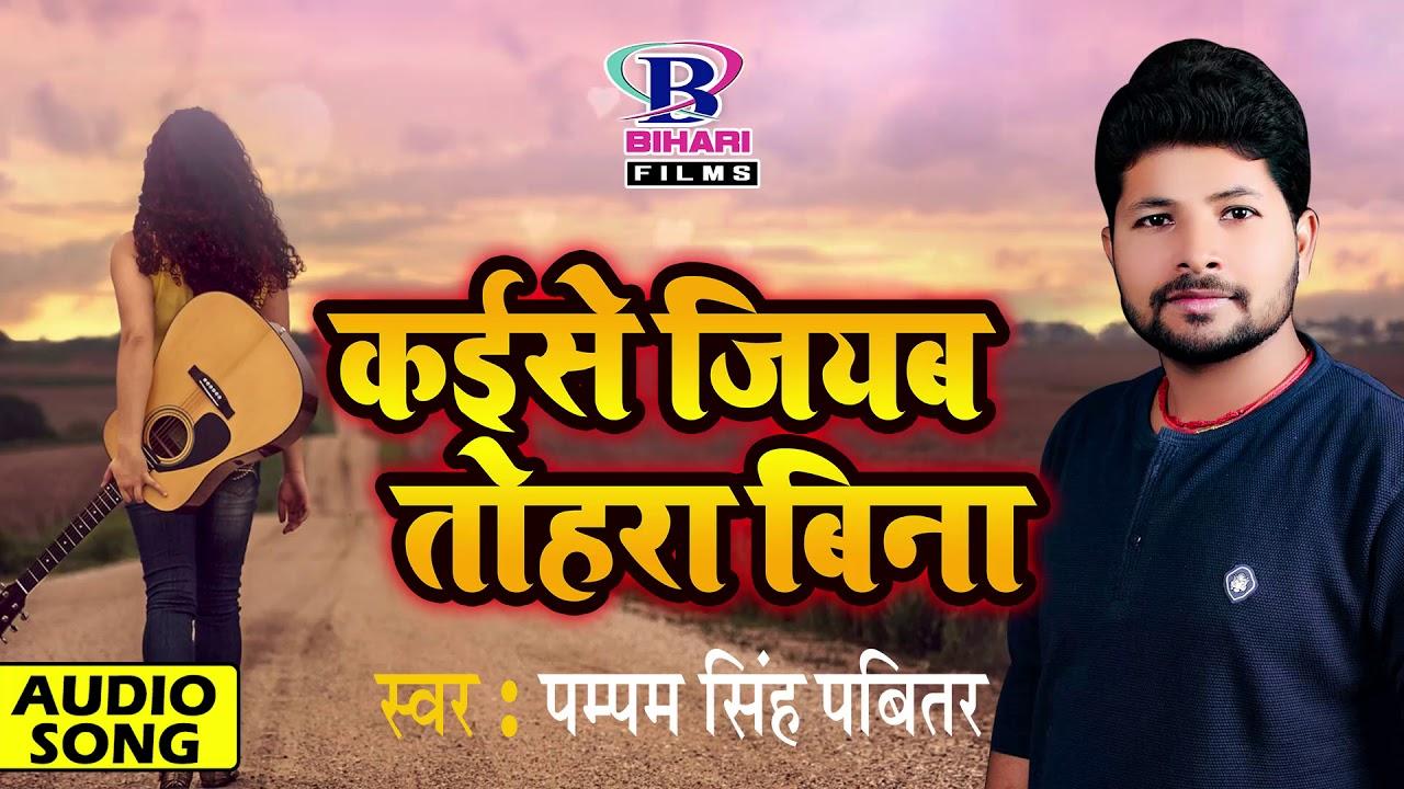 2018 Bhojpuri Superhit Song - कईसे जियब तोहरा बिन - Pampam Singh Pabitar