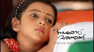 അച്ഛൻ വരുന്നുണ്ട്...a musical | Sanjay Ambala Parambath | Isabelle Lisa George