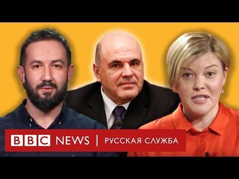 Новое правительство: кто эти люди. Спецэфир