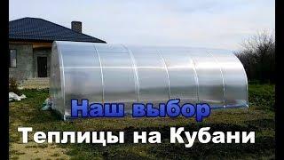 """Обзор нашей теплицы 3х6 м.""""Казачок"""". ст. Гостагаевская"""