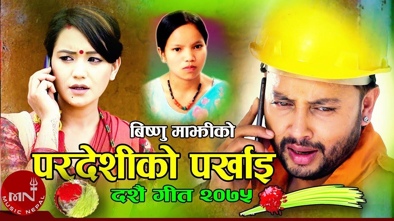 Bishnu Majhi New Dashain Song 2075 | Pardeshiko Parkhai | Khemraj BK | Hari DK Ft. Sarika, Durgesh