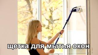 Щетка для мытья окон с сайта Алиэкспресс Швабра для мытья окон с AliExpressmp4