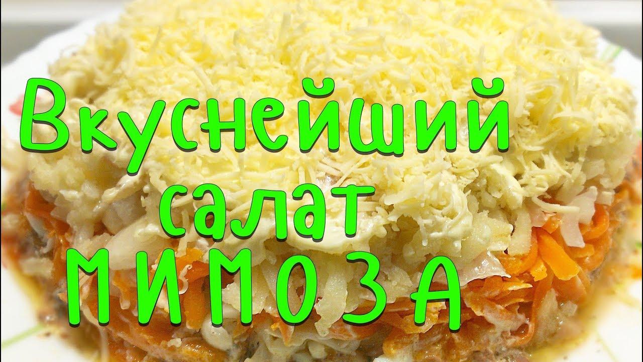 Смотреть рецепты салата мимоза