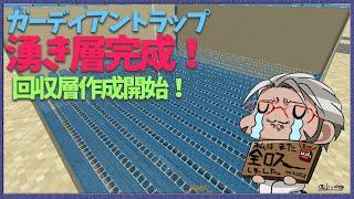 【Minecraft】今日で湧き層完成!(予定)回収層の作業量えぐいてぇ!【アルランディス/ホロスターズ】