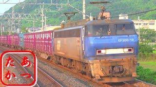【変電所キラー引退 さらば 最強機関車】JR貨物EF200形電気機関車