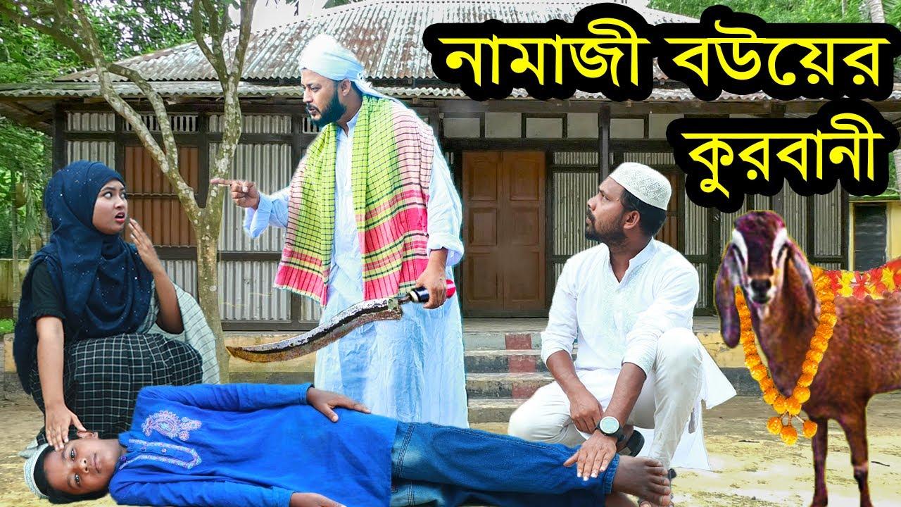 নামাজী বউয়ের কুরবানী | Namaji Bouer Korbani | জীবনমুখী নাটক | bangla natok | Nazmul | nahin tv