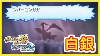 【USUM】 レシラム! 白銀の白竜を入手せよ!ホールが辛い ポケモン ウルトラサンムーン【神作】 thumbnail