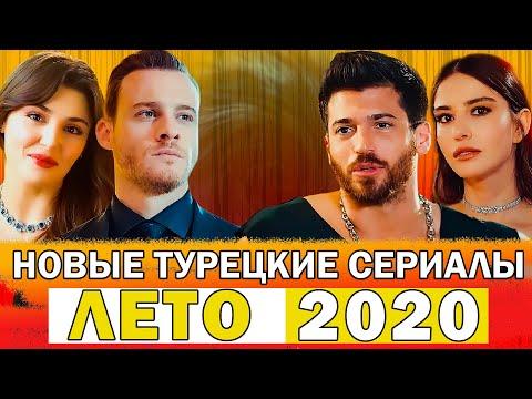 Новые турецкие сериалы. Лето 2020