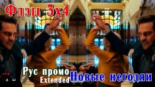 Флэш 3х4 Новые негодяи – расширенное русское промо [Rus / HD.]