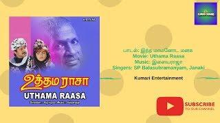KE13|Indha mamanoda manasu | Uthama Raasa  | Prabu | Meena | Ilayaraja |
