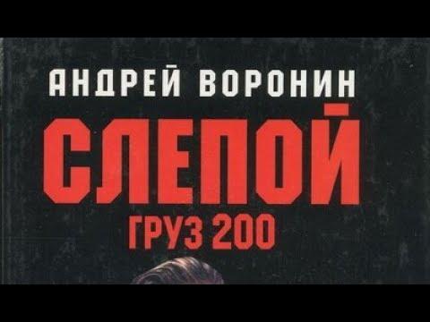 Андрей Воронин. Слепой. Груз 200. 1
