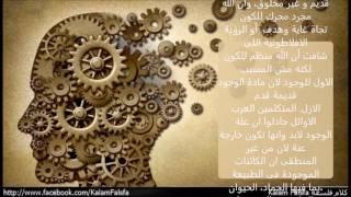 Promo: The Problem of Existence in Islamic Philosophy إشكالية الوجود فى الفلسفة الاسلامية
