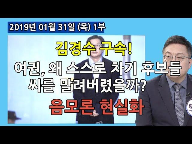 1부 김경수 구속, 여권은 어쩌다 차기 후보 씨를 스스로 말려버렸을까? 음모론의 현실화!  [정치분석] (2019.01.31)