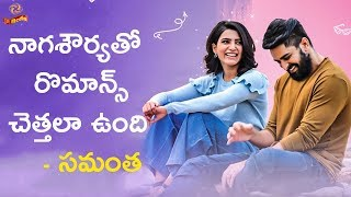 Samantha about Naalo Maimarapu Romantic Song from Oh Baby Movie Samantha LR Media
